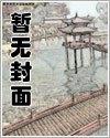 【熟人系列之入室强奸】1-18(全)